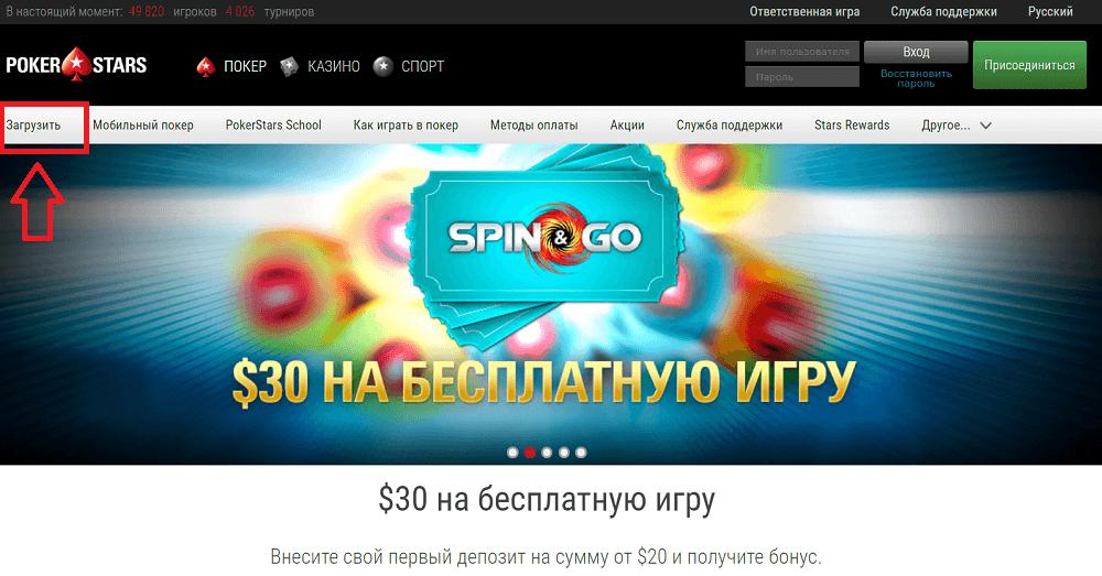 сайт покерстарс на русском