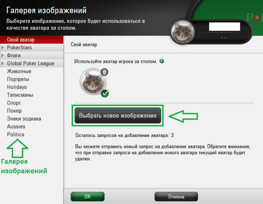 новое изображение pokerstars