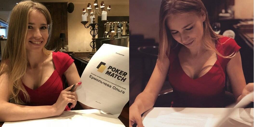 Ольга Еромольчева – первый амбассадор PokerMatch