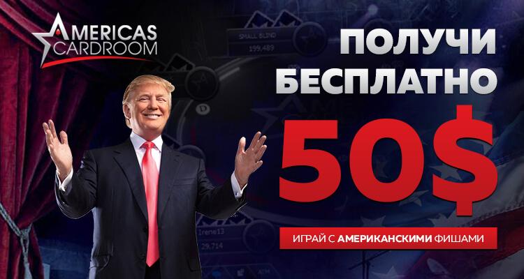 Americas Cardroom: 50$ на игру