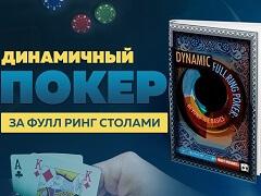 "Динамичный покер за фулл ринг столами – Джеймс ""SplitSuit"" Суини"