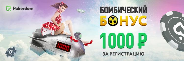 Бесплатные 1 000 рублей на PokerDom