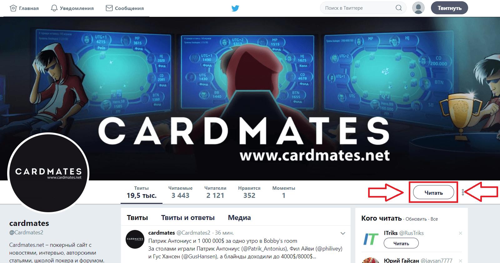 Cardmates в Twitter