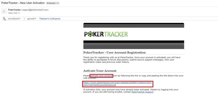 Email PockerTracker 4