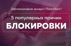 Заблокировали аккаунт PokerStars? Пытаемся решить проблему