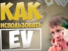 Как просчитать EV?