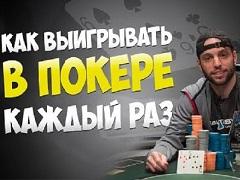 Как выигрывать в покер каждый раз