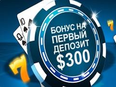 Лучшие бонусы на первый депозит в покер-румах