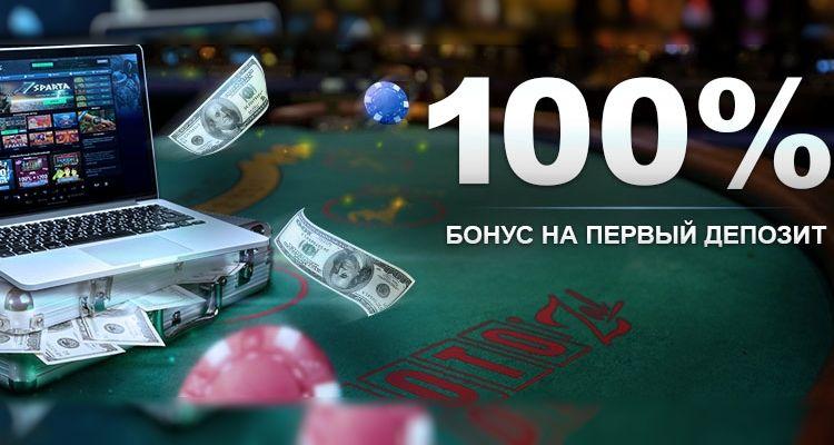 1 депозит на казино бонусы