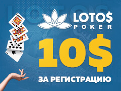 Бездепозитный бонус от Lotos Poker