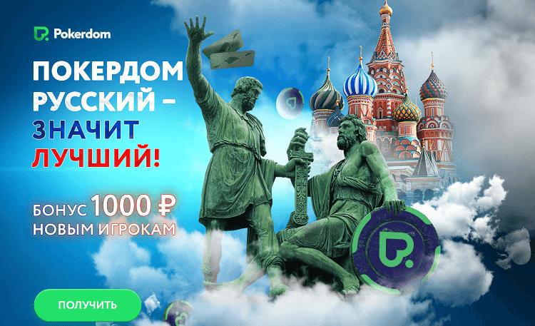 Акция от PokerDom 2018