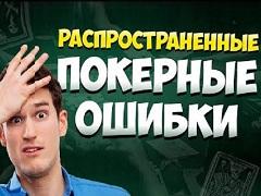 Топ-4 распространенные покерные ошибки