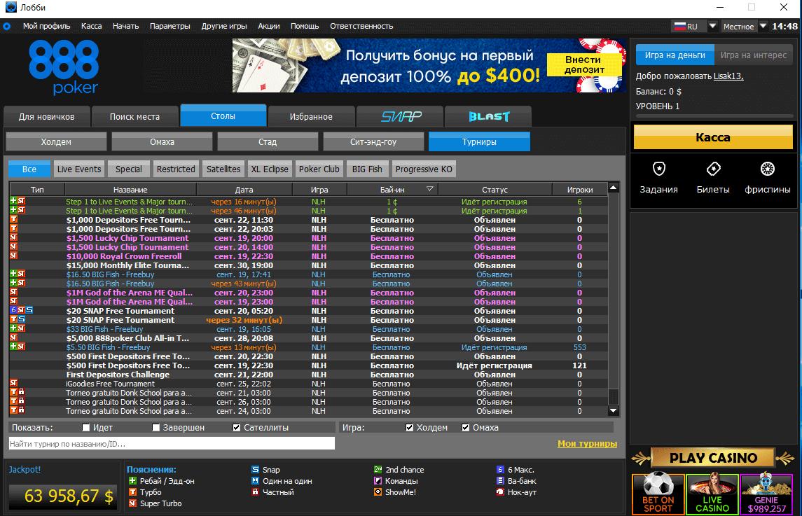 Фрироллы от 888poker
