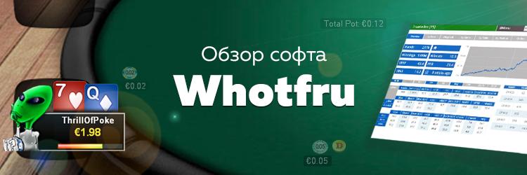 Сервис статистики кэш-игроков - Whotfru 2018