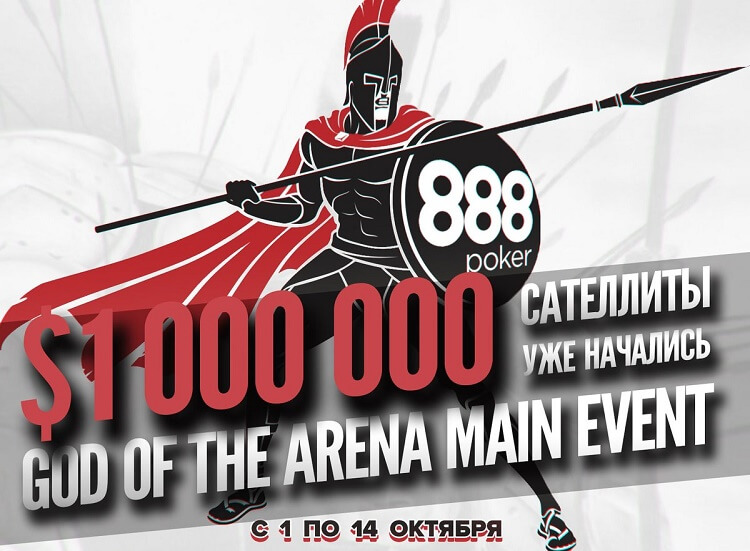 God of the arena 2018