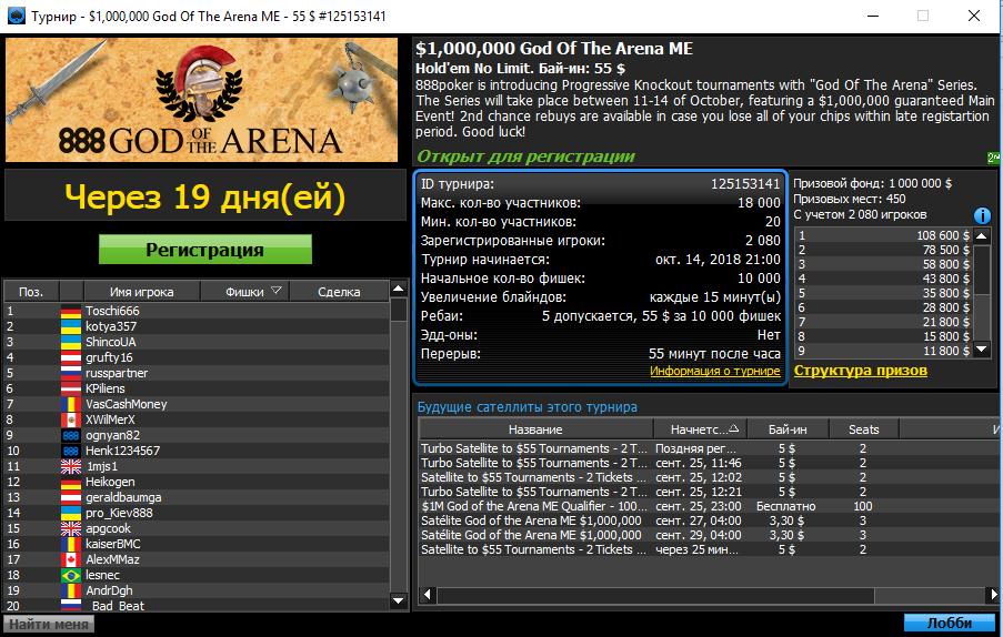 Лобби турнира на 888poker