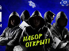 """PokerDom запустил """"Битву кланов"""""""