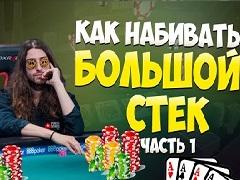 Как набивать огромный стек в покерных турнирах