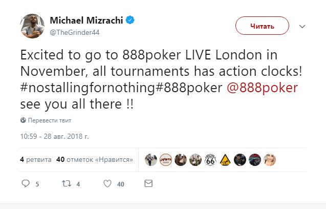 Твиттер Мизрахи 2018