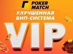 Что представляет собой VIP-система на PokerMatch