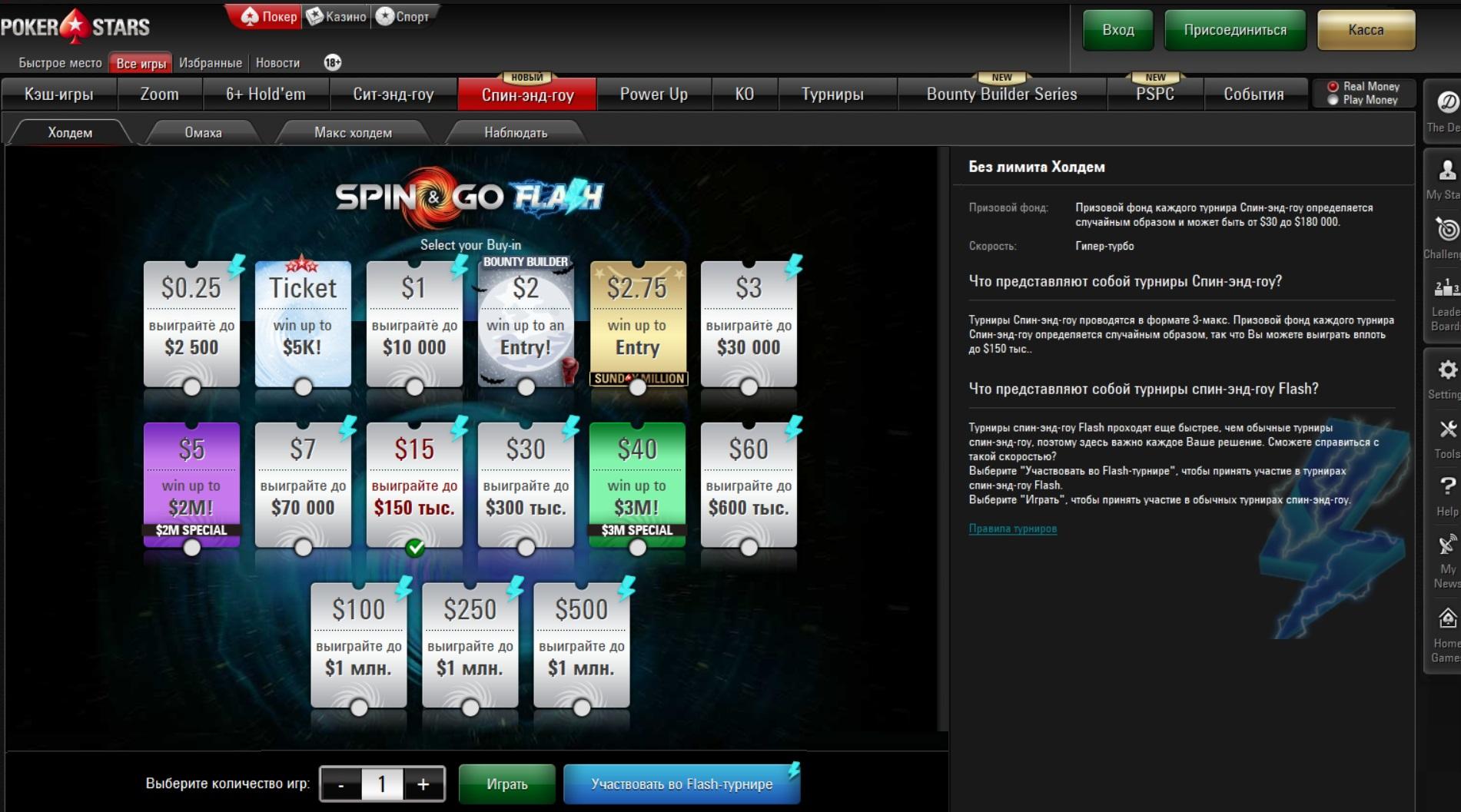 Как сыграть в новых быстрых Spin&Go?