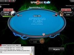 PokerStars Spin & Go Flash: теперь спины ещё быстрее