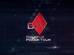 Belarus Poker Tour: новый этап пройдет с 1 по 11 ноября