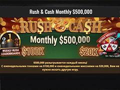 500 000$ от PokerOK для игроков Rush & Cash