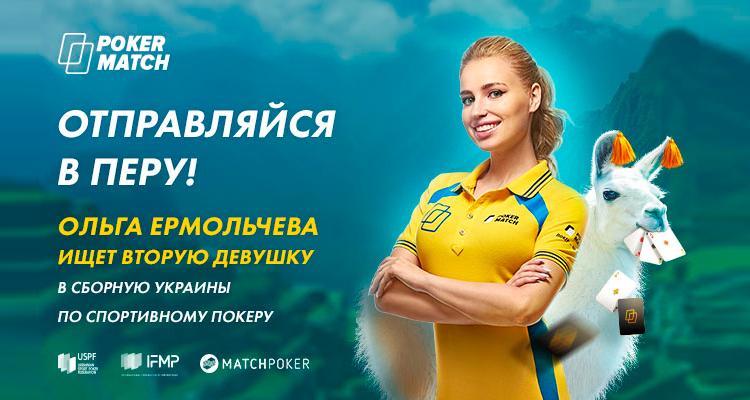 Украинская покеристка в сборную по спортвному покеру