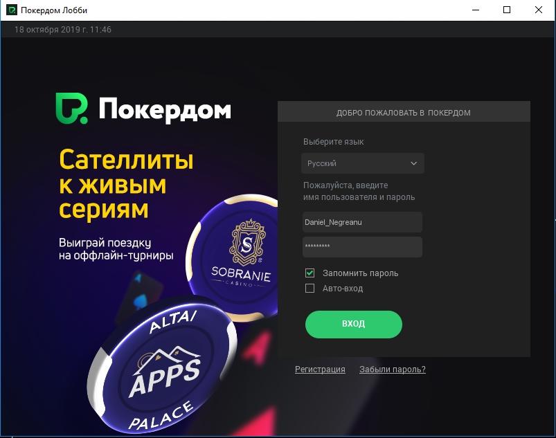 Клиент PokerDom на ПК