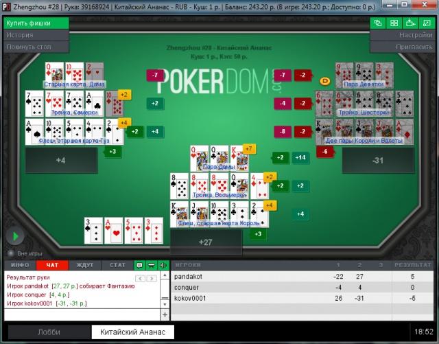 Китайский покер ананас играть онлайн ретро автоматы игровые купить