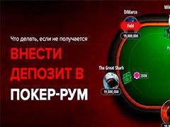 Что делать, если не получается внести депозит в покер-рум