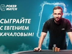 Сыграйте с Евгением Качаловым на PokerMatch 21 октября