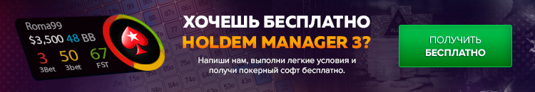 Holdem Manager 3 бесплатно
