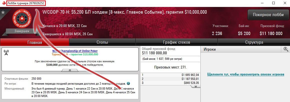 ID турнира в лобби ПокерСтарс