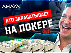 Кто зарабатывает на покере