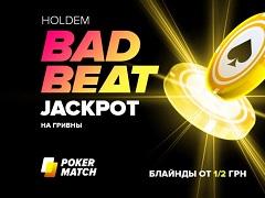 Правила Бэд-бит джекпота на PokerMatch