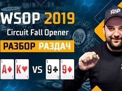 WSOP Circuit Fall Opener 2019 | РАЗБОР РАЗДАЧ