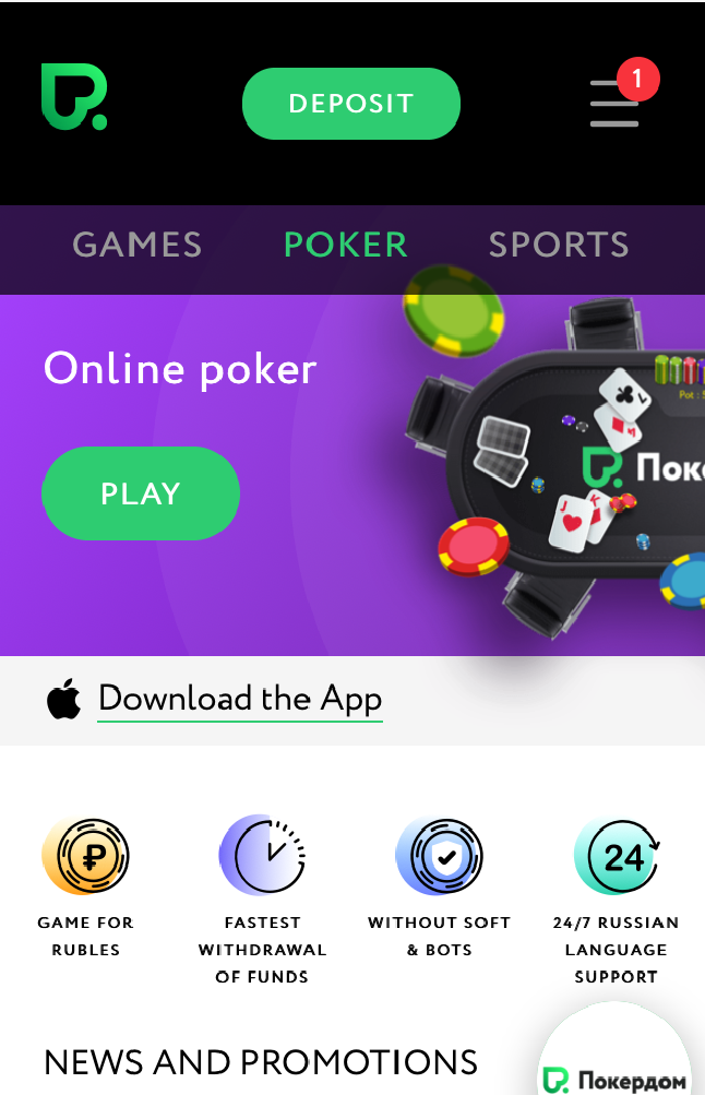 PokerDom on Android