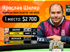 Победа в Main Event of the week +2700$ | VLOG