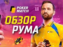 Видеообзор PokerMatch