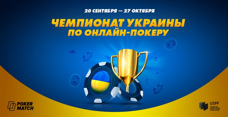 PokerMatch Чемпионат Украины по онлайн-покеру 2019