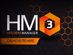 Holdem Manager 3 доступен на Run It Once