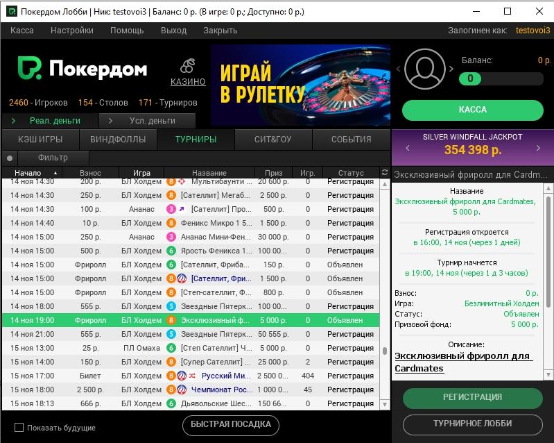 Lobby PokerDom 2019