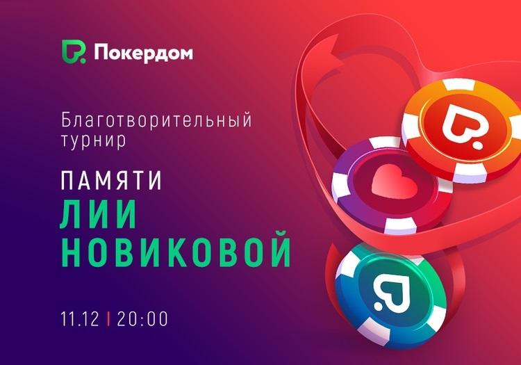 PokerDom турнир памяти Лии Новиковой