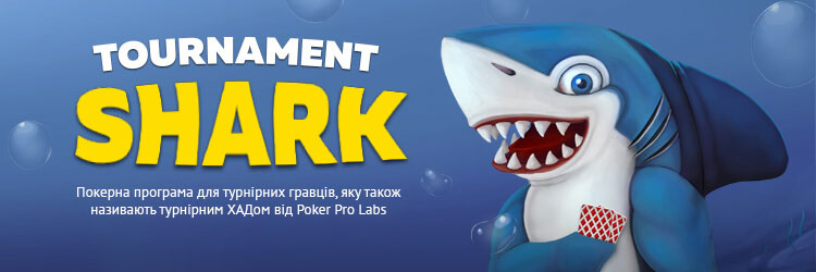 Огляд Tournament Shark