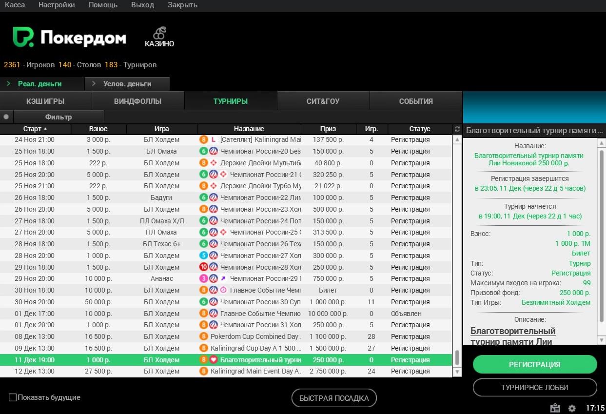 Благотворительный турнир в лобби PokerDom