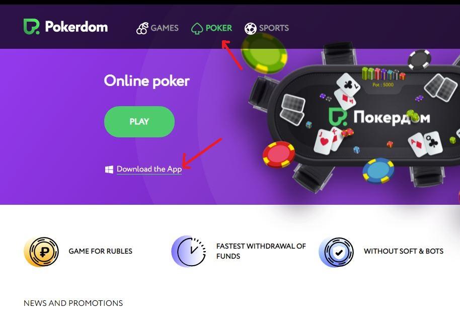 PokerDom on PC
