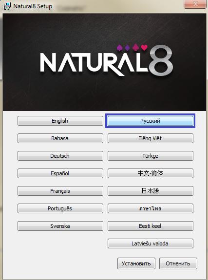 Natural8 installation