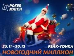 На PokerMatch пройдет новая акция «Новогодний миллион»